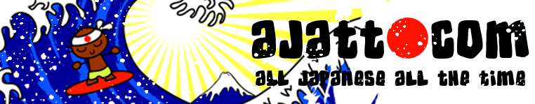 AJATT | All Japanese All The Time